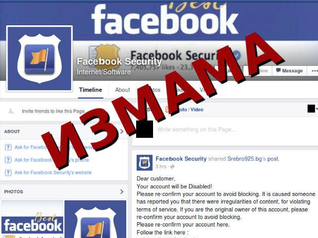 fake-facebook-security
