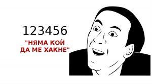 Хакнати български акаунти